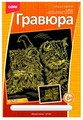 Гравюра LORI Милые котята (ГрР-003) золотистая основа