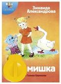 Диафильм Светлячок Мой мишка. З. Н. Александрова