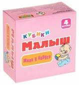 Кубики-пазлы Десятое королевство Жили у бабуси 00640