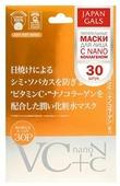 Japan Gals маска Витамин С + Нано-коллаген