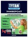 Клей для обоев Tytan Euro-Line Универсал
