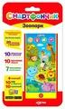 """Интерактивная развивающая игрушка Азбукварик Смартфончик """"Зоопарк"""""""