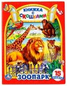 """Кузнецова О. """"Книжка с окошками. Зоопарк. 15 окошек"""""""