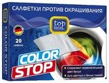 Top House Салфетки COLOR STOP