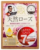 Japan Gals органическая маска с экстрактом розы