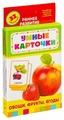 Набор карточек РОСМЭН Овощи, фрукты, ягоды 20988 11x20 см 32 шт.