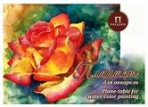 Планшет для акварели Лилия Холдинг Чайная роза 42 х 29.7 см (A3), 200 г/м², 20 л.