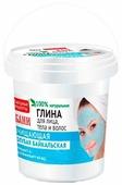 Fito косметик глина голубая Байкальская очищающая
