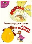 Диафильм Светлячок Репка. Мужик и медведь