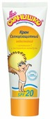 Моё солнышко Детский солнцезащитный крем SPF 20