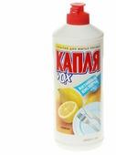 Капля Средство для мытья посуды Лимон