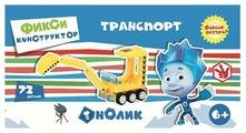 Конструктор Город Игр Фикси-Транспорт 6263 Экскаватор M