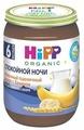 Каша HiPP Спокойной ночи молочный десерт пшеничный с бананом (с 6 месяцев) 190 г