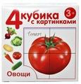 Кубики-пазлы Десятое королевство Овощи 00718