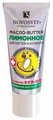 Масло Novosvit Лимонное butter активатор роста ногтей