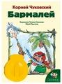 Диафильм Светлячок Бармалей. К. И. Чуковский