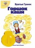 Диафильм Светлячок Горшок каши. Братья Гримм