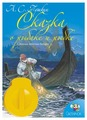 Диафильм Светлячок Сказка о рыбаке и рыбке. А. С. Пушкин