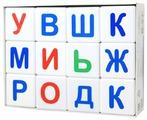 Кубики Десятое королевство Азбука 00710