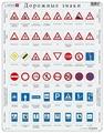 Рамка-вкладыш Larsen Дорожные знаки (OB3), 48 дет.