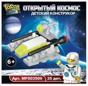 Конструктор Город Игр SuperBlock Открытый космос MF003509 Луноход XS