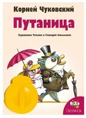 Диафильм Светлячок Путаница К. И. Чуковский