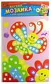 Апплика Мягкая мозаика Бабочка (С3080-03)