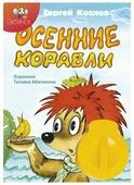 Диафильм Светлячок Осенние корабли. С. Г. Козлов