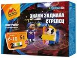Конструктор AVToys COSMOlife 140613 Стрелец