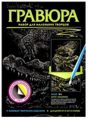 Гравюра Фантазёр Берег Амазонки N4 (крокодилы) (334004) серебристая основа