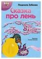 Диафильм Светлячок Сказка про лень. Л. В. Зубкова