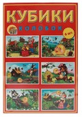 Кубики-пазлы Рыжий кот Колобок К06-8033