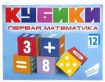 Кубики Dream Makers Первая математика