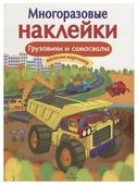 Книжка с наклейками Многоразовые наклейки. Грузовики и самосвалы