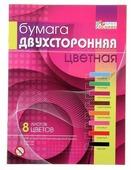 Цветная бумага двусторонняя 1123-419 Бриз, A4, 8 л., 8 цв.