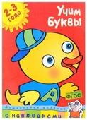 """Земуова О.Н. """"Дошкольная мозаика. Учим буквы (2-3 года)"""""""