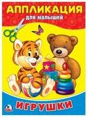Умка Аппликация для малышей Игрушки (978-5-506-02011-0)