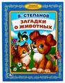 """Степанов В. """"Загадки о животных"""""""
