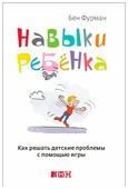 """Фурман Б. """"Навыки ребенка: Как решать детские проблемы с помощью игры"""""""