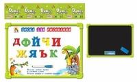 Доска для рисования детская Наша игрушка двусторонняя (G9114-2)