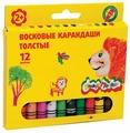 Каляка-Маляка Восковые карандаши толстые 12 цветов (КВКМ12-Д)