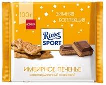 """Шоколад Ritter Sport """"Имбирное печенье"""" молочный"""