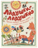 Чудесные книжки для малышей. Ладушки-ладушки