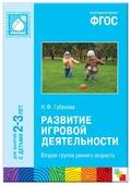 """Губанова Н. Ф. """"Развитие игровой деятельности. Первая младшая группа. Для занятий с детьми 2-3 лет. ФГОС"""""""