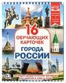 Набор карточек Умка Россия 21.8x16.7 см 16 шт.