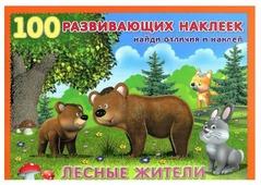 Книжка с наклейками 100 развивающих наклеек. Лесные жители
