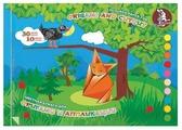 """Лилия Холдинг Цветная бумага для оригами и аппликации """"Басня"""", А4"""
