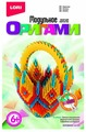 """LORI Модульное оригами """"Корзинка"""""""