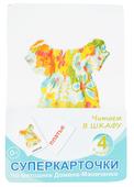 Набор карточек Умница Суперкарточки. Выпуск 4. Читаем в шкафу 21x14 см 24 шт.