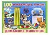 Книжка с наклейками 100 развивающих наклеек. Домашние животные